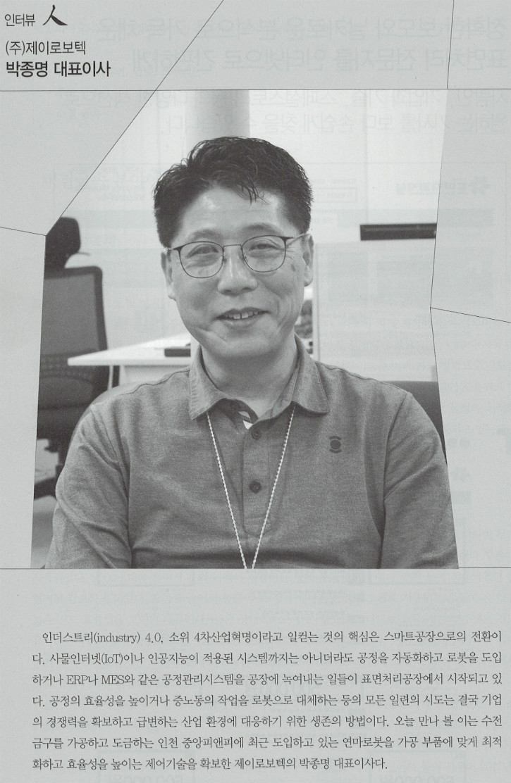 사진 인사말 수정.jpg